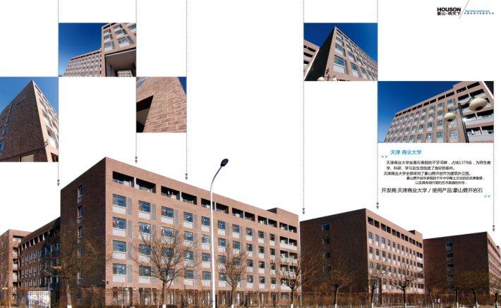 天津商業大學